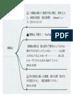 リンク先の確認.pdf