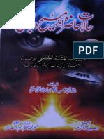 Halat'e Hazrah Aur Dajjal al-Kabeer [Urdu]