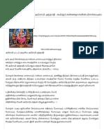 அபிராமி பட்டர் அருளிய அபிராமி அந்தாதி - கவிஞர் கண்ணதாசனின் விளக்கவுரையுடன்