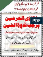 رد ندوہ.pdf