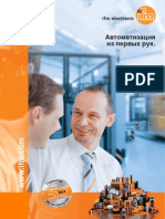 ifm-new-customer-brochure-RU-2014.pdf