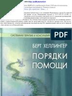 Хеллингер Б. - Порядки помощи.pdf