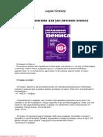 Кеммер А. - Упражнения для увеличения пениса - 2012.pdf