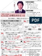 Report 12 2010年
