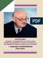 Afieroma Sotiropoulou