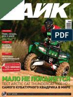 Байк - №10 (45) Октябрь 2010.pdf