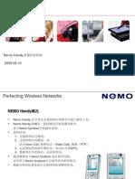 Nemo_Handy_2.90_培训资料.ppt