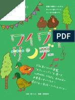waiwai_web.pdf
