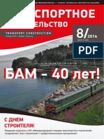 """Журнал """"Транспортное строительство"""" 2014 №8"""