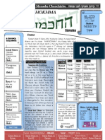 Hakhokhma Vol-32 (19.12.2009)