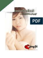 အေမွာင္ေလာက၏သမီးငယ္.pdf
