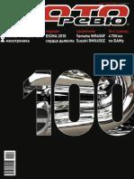 2010_12(100)_december_Motoreview_NoRestriction.pdf
