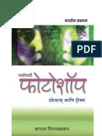 Haidos Marathi Book
