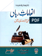 Inamat E Rabbani Urdu Sharh Al Tirmizi Jild 2