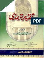 Taqreer Tirmizi Urdu Sharh Al Tirmizi Asraf Ali Thanvi sb db