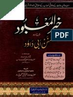 Khair Ul Mabood Urdu Sharh Abu Dawood Banat