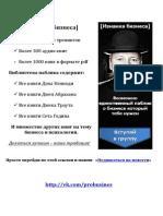 Prityazhenie_bogatstva.pdf