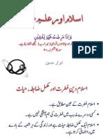 Islam Aur Tib (Health and Disease)