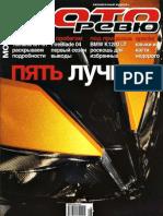 2004_12(28)december_Motoreview_NoRestriction.pdf
