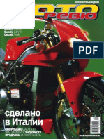2003_02(06)february_Motoreview_NoRestriction.pdf