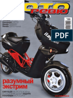 2003_03(07)march_Motoreview_NoRestriction.pdf