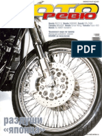 2003_04(08)april_Motoreview_NoRestriction.pdf