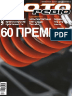 2003_11(15)november_Motoreview_NoRestriction.pdf