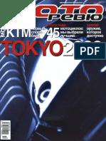 2003_12(16)december_Motoreview_NoRestriction.pdf