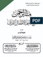 منة الرحمن في تعليم الاطفال القرآن