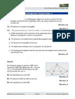 A Λυκείου Γεωμετρία Επαναληπτικό Διαγώνισμα 1
