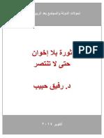 ثورة بلا إخوان