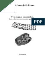 Nanotrubki.pdf