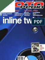 2007_04(56)april_Motoreview_NoRestriction.pdf