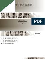 行銷企劃案-官網規劃