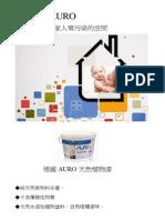 德國AURO天然植物漆.pdf