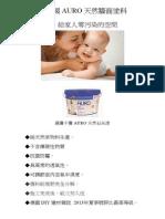 德國AURO天然牆面塗料.pdf