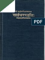 SarngaDhara Paddhati{Sanskrit Anthology}