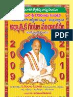 2009 - 2010 Virodhi Nama Telugu Gantala Panchangam