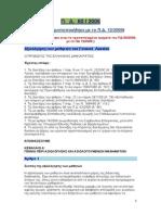 ΑΞΙΟΛΟΓΗΣΗ ΦΙΛΟΛΟΓΙΚΩΝ ΜΑΘΗΜΑΤΩΝ ΛΥΚΕΙΟ.pdf