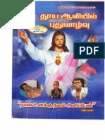 தூய ஆவியில் புதுவாழ்வு - Jan 2012