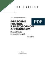 Христорождественская Л.П. - Фразовые глаголы в разговорном английском - 2012.pdf