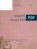 Agathiyar Devara Thirattu