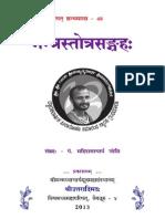 Mantra Stotra Sangraha