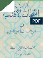 Al-Nafahāt al-Aqdasiyyah