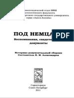 Под немцами..pdf