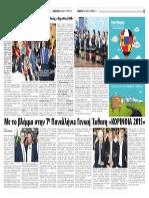 """Εφημερίδα """"ΕΝΗΜΕΡΩΣΗ ΠΕΛΟΠΟΝΝΗΣΟΥ"""" - 10/10/2014"""