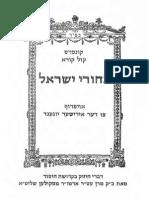Kuntres Kol Koreh Bachurei Yisroel