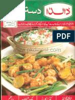Dalda Cookbook Gold Edition Pdf