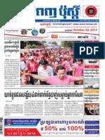 20141013khmer.pdf