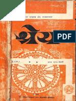 Shreya Vikram 2030
